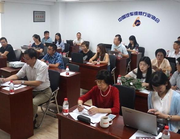 中国汽车维修行业协会举办新官网介绍及会员管理系统操作培训会