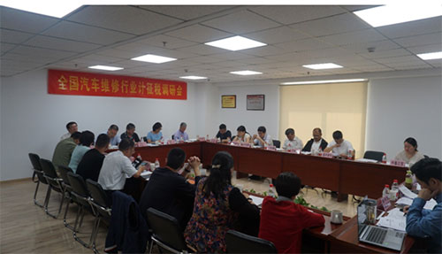 全国汽车维修行业计征税调研会在京举行