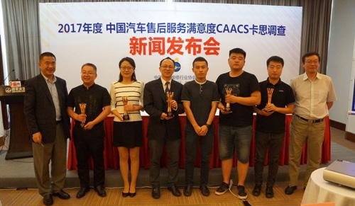 中国汽车维修行业协会召开卡思调查新闻发布会