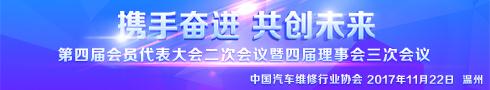 关于召开中国汽车维修行业协会第四届会员代表大会二次会议暨四届理事会三次会议的通知
