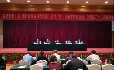 坚持创新引领 促进维修业转型发展研讨会