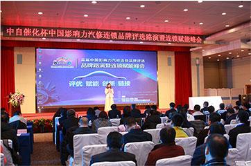 首届中自催化杯中国影响力汽修连锁品牌评选路演大会圆满举行