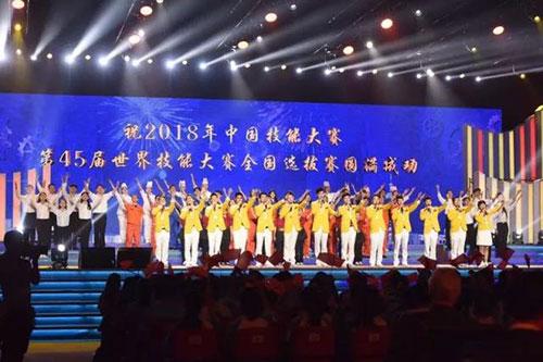 2018年中国技能大赛——第45届世界技能大赛全国选拔赛在沪隆重开幕