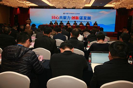 中维协四届会员代表大会三次会议暨四届理事会四次会议在杭召开