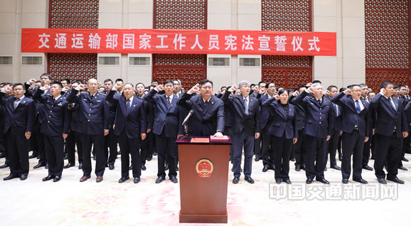 交通运输部举行宪法宣誓仪式
