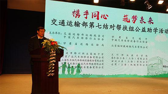 交通运输部第七结对帮扶工作组甘肃省公益助学活动在兰州隆重举行