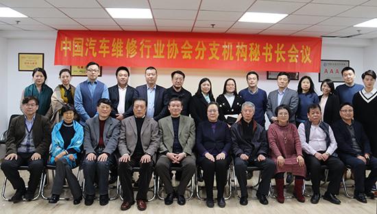 中国汽车维修行业协会召开2019年分支机构秘书长工作会议