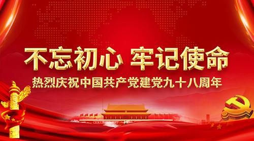 热烈庆祝中国共产党建党九十八周年