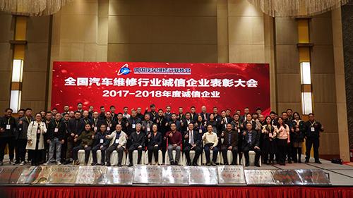 中国汽车维修行业协会表彰2017-2018年度全国诚信汽修企业