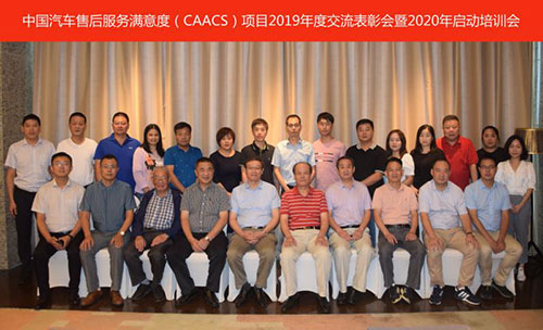 中国汽车售后服务客户满意度项目19年度表彰会暨20年启动培训会召开