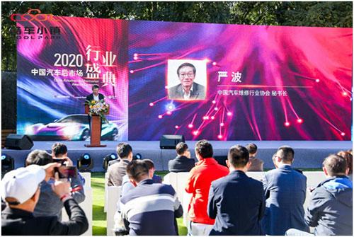 行业盛典光耀京城 连锁品牌引领汽后