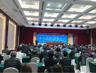 中国汽车维修行业协会第四届理事会第六次会议在南京召开