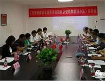 《中国汽车维修行业协会授权认证机构评价规范》团体标准启动会议在杭州召开