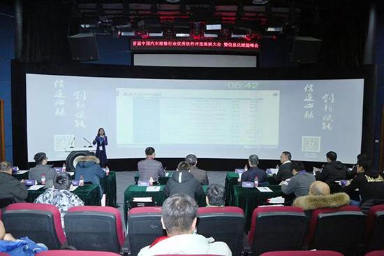 首届全国汽车维修行业信得过软件评介活动路演大会举办