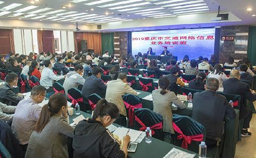 2019重庆市交通网络信息业务培训班举行