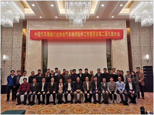 中国汽车维修行业协会汽车维修配件工作委员会第二届代表大会第一次会议在天津召开