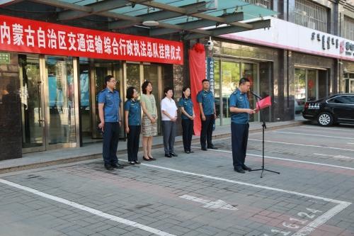 内蒙古自治区交通运输综合行政执法总队挂牌成立