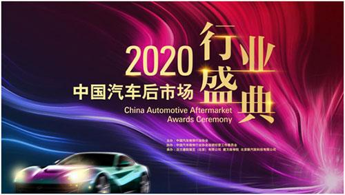 第二届汽修行业连锁品牌榜发布大会暨2020汽车后市场行业盛典隆重举行