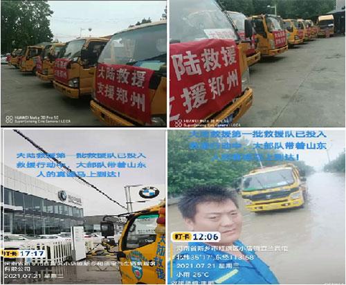 大爱无疆 风雨同舟 汽车维修行业协会积极在行动