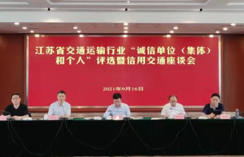 江苏省交通运输信用管理座谈会召开评选全省交通运输行业诚信单位和个人